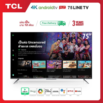NEW! TCL ทีวี 75 นิ้ว LED 4K UHD Android TV 9.0 Wifi Smart TV OS (รุ่น 75LINETV) Google assistant & Netflix & Youtube-2G RAM+16G ROM, One Remote with 75LINETV