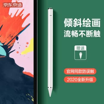 Beijing Tokyo made capacitive pen iPad stylus Apple Tablet PC stylus iPad 10.2/Air3/mini5/Pro 11/12.9 special painting pencil to send pen tip