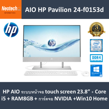 HP All-In-One PC Pavilion 24-f0153d (Touch) HP AIO Pavilion
