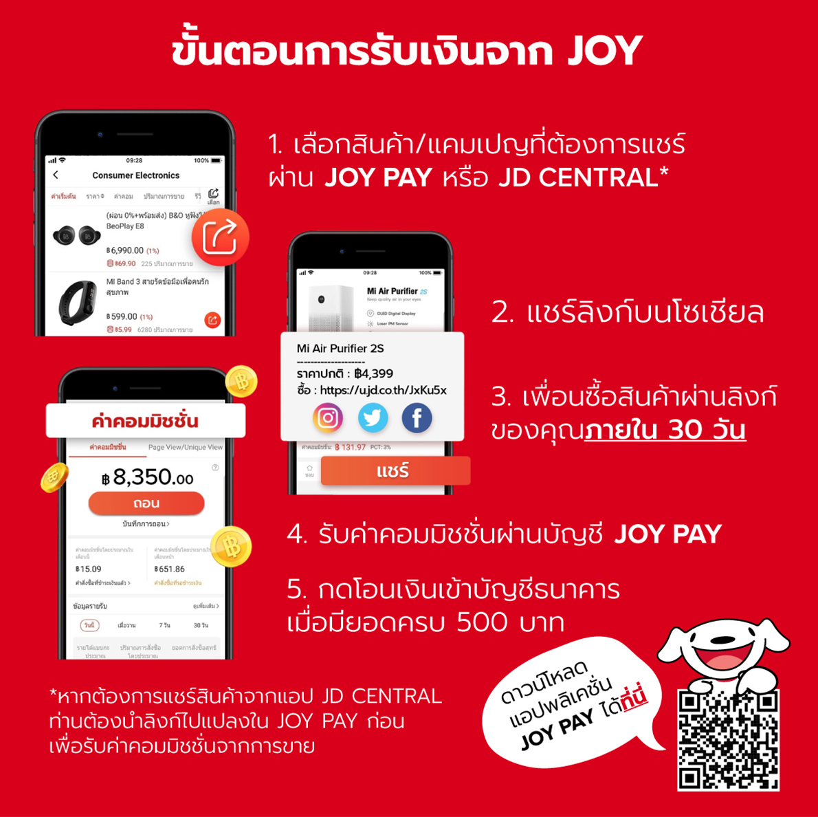 JOY-PAY_PC_04.jpg
