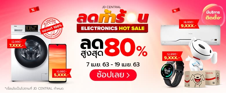 MKT_Electronic summer sale