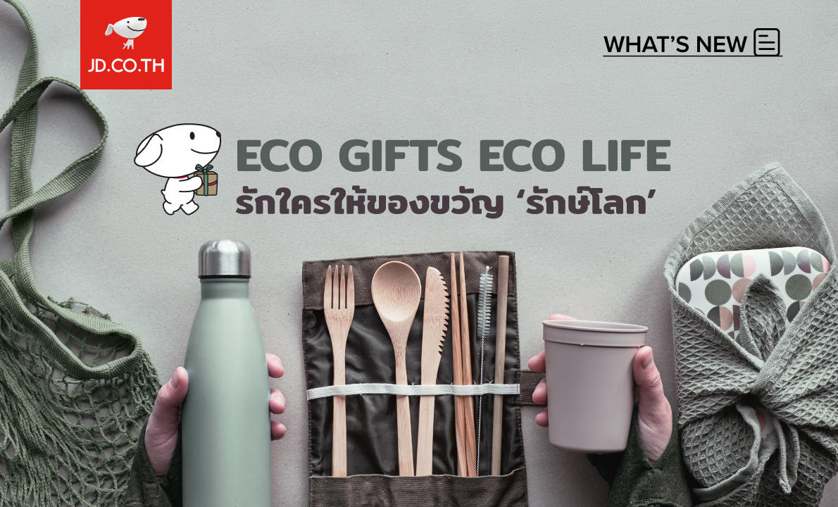 ECO-GIFTS_PC_01.jpg