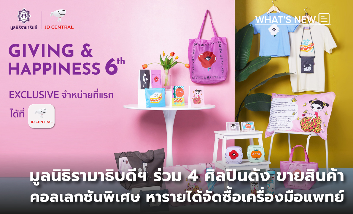 GIVING & HAPPINESS 6th