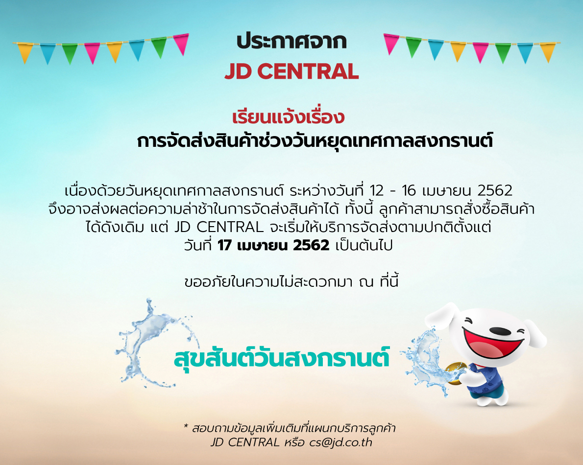 songkran-annoucement_PC_TH_02.jpg